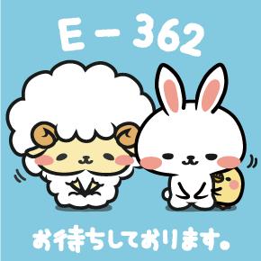 【E-362】5/14・5/15 デザフェス Vol.43 ブースNoのお知らせです。