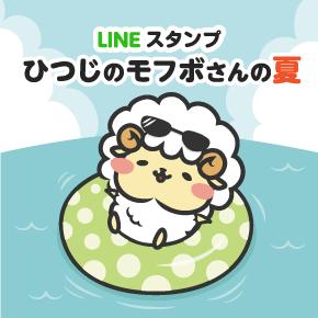 【LINEスタンプ】「ひつじのモフボさんの夏」の販売を開始しました!
