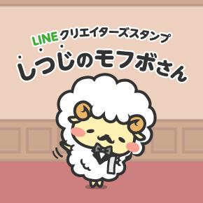 【LINEスタンプ】ひつじのモフボさんが「しつじ」になっちゃいました。