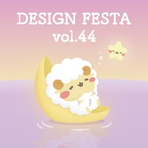 【K-168】11/26(土)・11/27(日) DESIGN FESTA vol.44 出展のご案内です。
