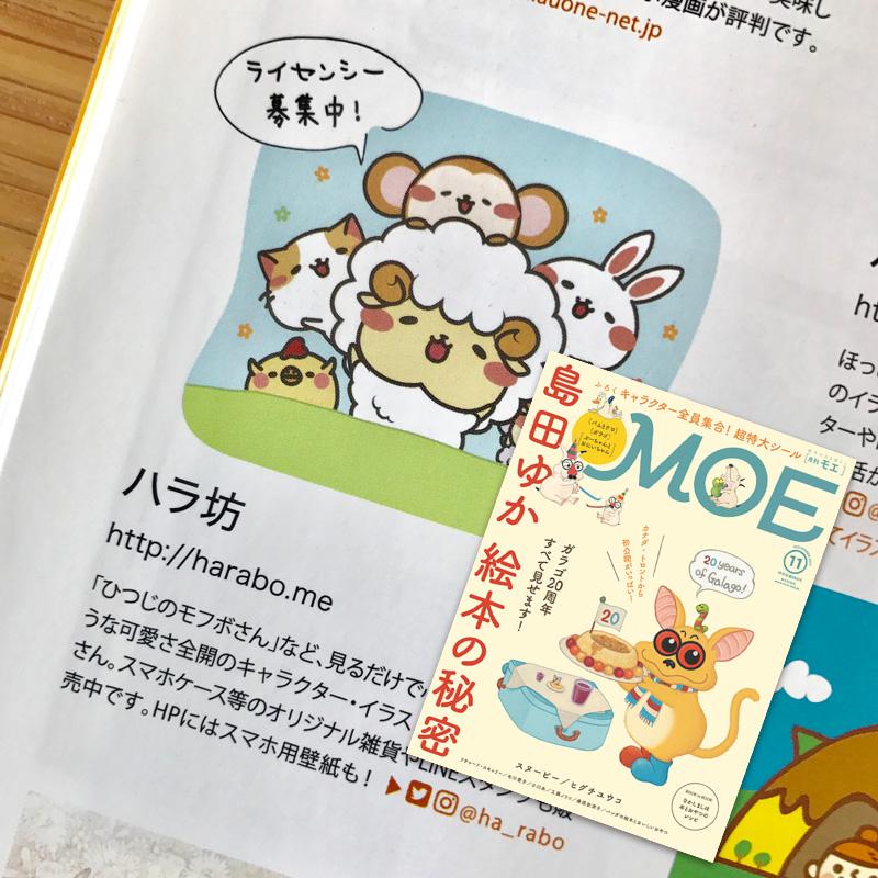 雑誌「月刊MOE 11月号」に掲載していただきました。
