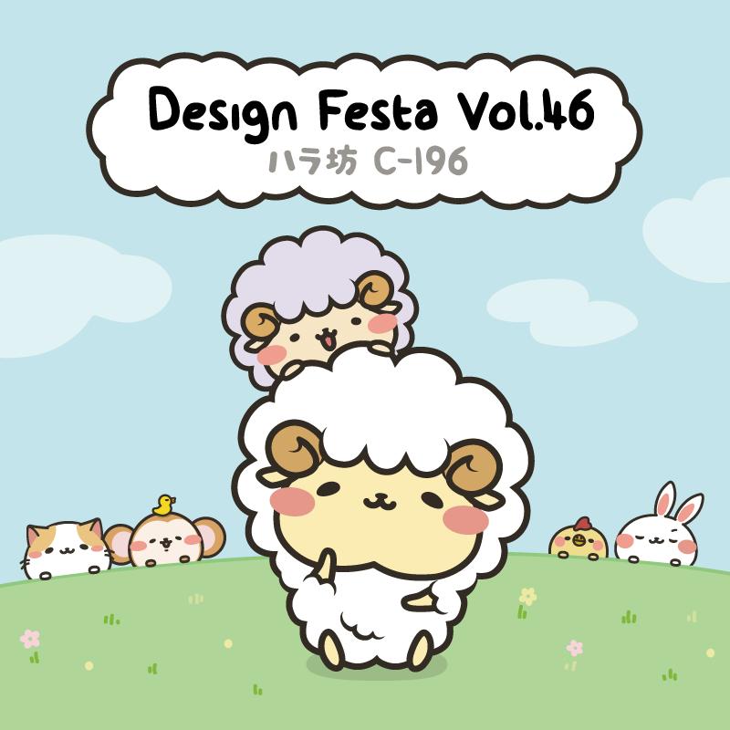 【C-196】DESIGN FESTA vol.46 出展のご案内です。