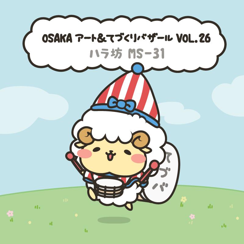 【MS-31】OSAKAアート&てづくりバザール VOL.26 出展のご案内です。