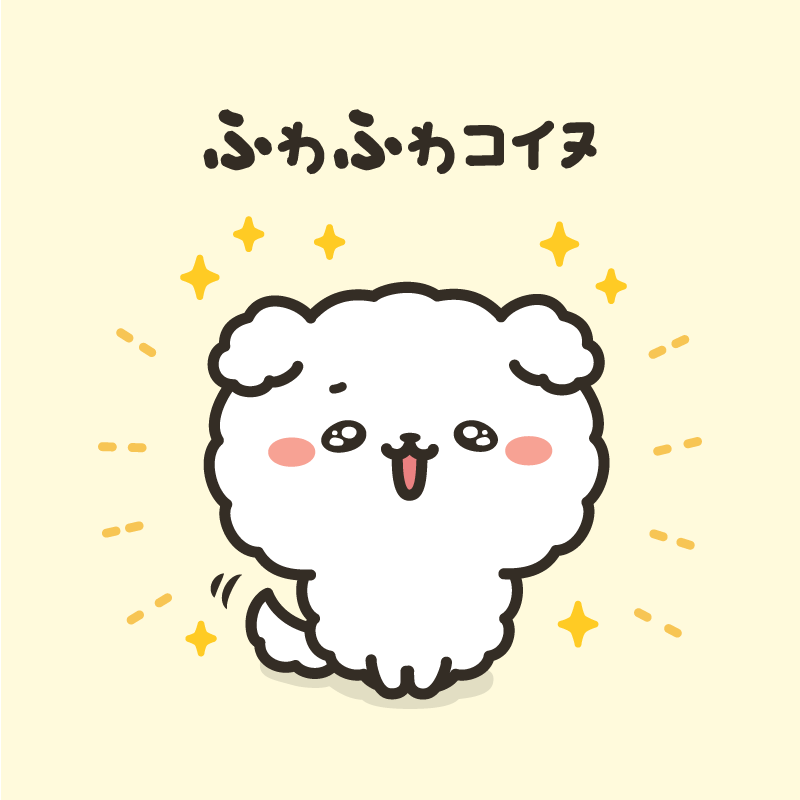 新しいキャラクター「ハラ坊のふわふわコイヌ」をリリースしました。