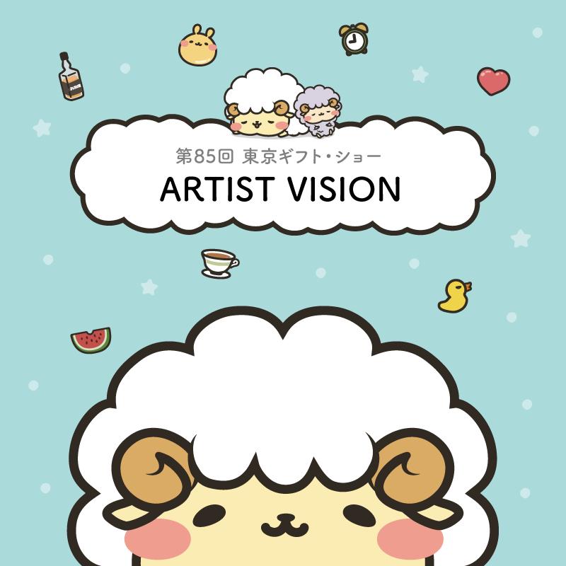 第85回 東京ギフト・ショー ARTIST VISION に出展します。