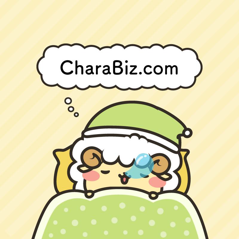 キャラクタービジネス総合サイト「CharaBiz.com」にてひつじのモフボさんをご紹介いただきました。