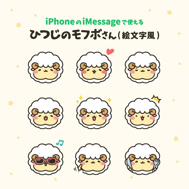 iPhoneのiMessageで使える「ひつじのモフボさん 絵文字風」ステッカーをリリースしました。
