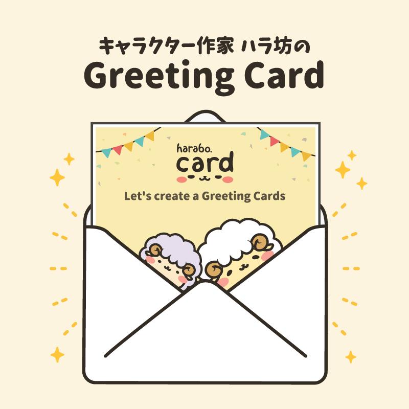 グリーティングカード画像がつくれる「ハラ坊カード」