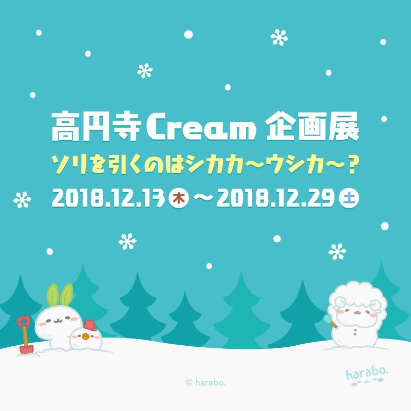 高円寺Cream 企画展「ソリを引くのはシカカ〜ウシカ〜?」に参加します。