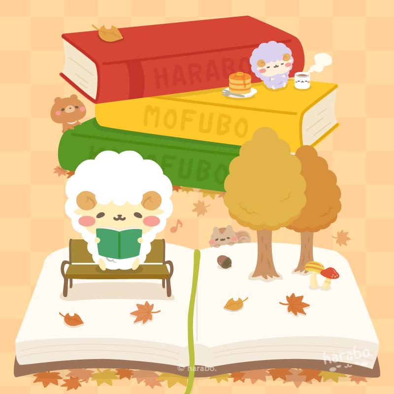 読書のモフ(秋)