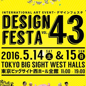 2016.5.14(土)と2016.5.15(日)に開催されるデザインフェスタにハラ坊が出展します!