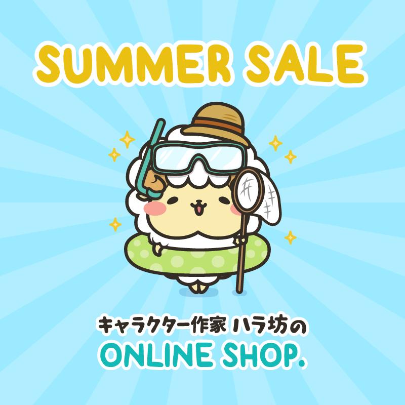 夏の大セール!8/31まで!オンラインショップでセールを開催します。